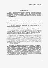 гост р исо мэк 26300 2010 информационная технология формат Open