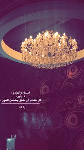 83281415 Pin By Monro On Snap Islam Quran Islamic Images