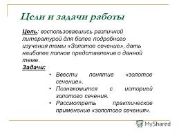 Презентация на тему РЕФЕРАТ по математике ЗОЛОТОЕ СЕЧЕНИЕ  2 Цель воспользовавшись