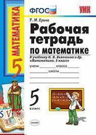 ГДЗ Рабочая тетрадь для контрольных работ по математике класс  Рабочая тетрадь по математике 5 класс Ерина