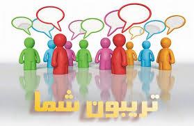 نتیجه تصویری برای کارتون سیمای جمهوری ایران تریبون آزاد