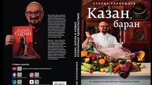 """Отличный подарок на Новый Год! Кулинарная <b>книга</b> """"Казан ..."""