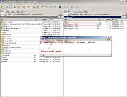 Гарантировать передачу документа в неискаженном виде Программа сгенерирует обычный текстовый файл с расширением md5 в котором будет указана контрольная сумма