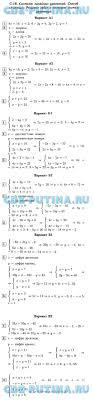 Самостоятельные и контрольные работы Ершова Голобородька ГДЗ  К 7 Системы линейных уравнений с двумя переменными · К 8 Годовая контрольная работа Геометрия по учебнику Погорелова СП 1 Измерение отрезков
