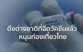 ดึงชาวต่างชาติฉีดวัคซีนแล้วเที่ยวไทย ไม่ต้องกักตัว - โพสต์ทูเดย์  ข่าวเศรษฐกิจ-ธุรกิจ
