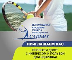 Курсовые работы и рефераты на заказ в Белгороде Предложения услуг  tennis bel ru