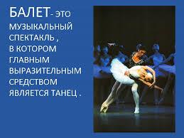Урок музыкальной литературы по теме Балет й класс Назад