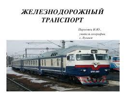 презентации экология железнодорожного транспорта