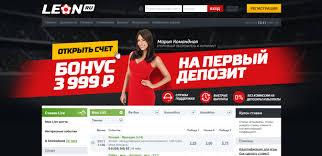 Букмекерская Контора Leon Адреса В Москве