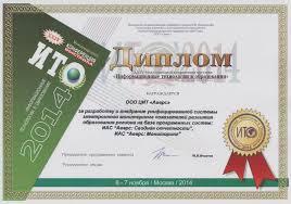 Аверс Наши дипломы и сертификаты Автоматизация  ИТО 2014 Электронный мониторинг показателей развития образования региона