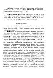 ИССЛЕДОВАНИЕ СПЕКТРАЛЬНЫХ И ФЛУКТУАЦИОННЫХ ХАРАКТЕРИСТИК ИЗЛУЧЕНИЯ  Публикации Основные результаты диссертации опубликованы в статьях 2 6 9 14 18 20