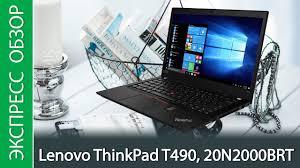 Экспресс-обзор <b>ноутбука Lenovo ThinkPad</b> T490, 20N2000BRT ...