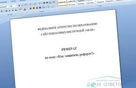 Написание реферата ответы и советы на твои вопросы  Написание реферата
