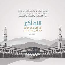 عشر ذو الحجة   Pictures, Phone wallpaper, Islam quran