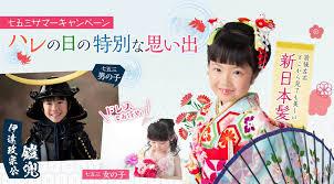 七五三撮影サマーキャンペーン 七五三 赤ちゃんお子さま撮影