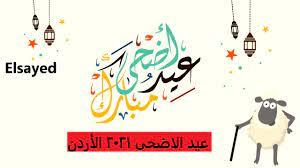 متى موعد عيد الاضحى ٢٠٢١ الأردن|| مواعيد أيام عيد الفطر المبارك والعد  التازلي على أول ايام العيد - إقرأ نيوز