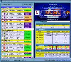 Программа ставки на спорт
