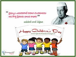 Happy Childrens Day Telugu Quotes greetings wishes images | QUOTES GARDEN  TELUGU | Telugu Quotes | English Quotes | Hindi Quotes