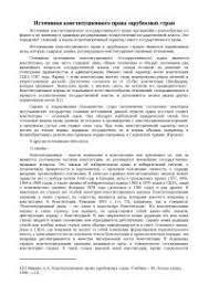 Источники конституционного права зарубежных стран реферат по праву  Источники конституционного права зарубежных стран реферат по праву скачать бесплатно закон парламент нормы акт правовые юридическая
