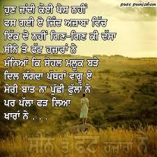 Punjabi Sad Pictures Images Photos Magnificent Quotes In Punjabi Related With Death