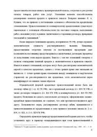 Кредитный договор Товарный и коммерческий кредит Курсовая Курсовая Кредитный договор Товарный и коммерческий кредит 6