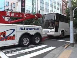 「バス 故障 レッカー」の画像検索結果