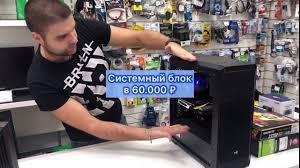 Любителям разгона компьютер в 60 000 рублей - YouTube