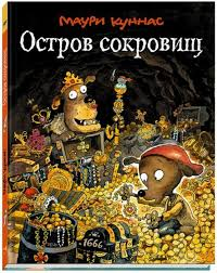 """Книга: """"<b>Остров сокровищ</b>"""" - Маури Куннас. Купить книгу, читать ..."""