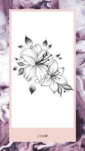 пин от пользователя вероника киреева на доске эскизы тату лилии