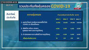 ของมันต้องมี! รวบรวมประกันคุ้มครองไวรัสโคโรนา (Covid-19) - YouTube
