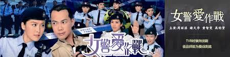 女警愛作戰