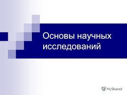 Презентация на тему Основы научных исследований Научное  1 Основы научных исследований