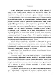 Газетный материал как источник актуальной информации в обучении  Дипломная Газетный материал как источник актуальной информации в обучении английскому языку 3