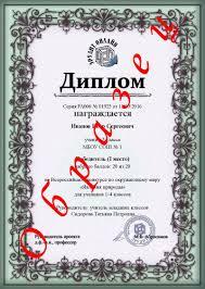 Правила Эрудит онлайн Образцы дипломов участника