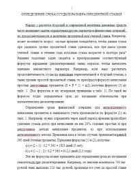 Реферат по финансовой математике вариант Рефераты Банк  Реферат по финансовой математике вариант 9 21 02 13