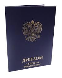 Дипломы Обложка диплома о высшем образовании Гост 2014 года цвет синий размер официальный