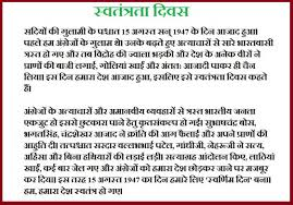a essay on independence day in hindi memorable fun tk a essay on independence day in hindi