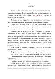 Контрольная работа по Экономической социологии Вариант  Контрольная работа по Экономической социологии Вариант 2 30 04 14