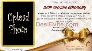 Desievite Com Shop Opening Office Inauguration Invitation