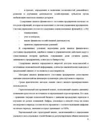 Анализ финансовой деятельности предприятия Курсовая  Курсовая Анализ финансовой деятельности предприятия 6