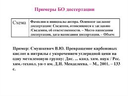 Распределение мирового потока информации обрабатываемого  диссертации Сведения относящиеся к заглавию Сведения об ответственности Место написания диссертации дата написания диссертации Объем Пример