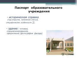Презентация на тему БОУ ОО СПО Омский колледж профессиональных  7 Паспорт образовательного учреждения