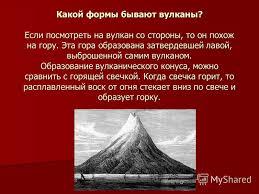 Презентация на тему Что такое вулканы Доклад Ушениной  3 Какой