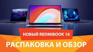 <b>Ноутбук RedmiBook 16</b> - первый обзор и распаковка. Находим ...