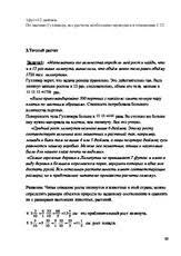 Курсовая работа Пархоменко Г А doc Курсовая работа Проектная  Курсовая работа Проектная деятельность в личностном самоопределение обучающихся математике