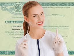 Купить медицинский диплом о высшем и среднем образовании Медицинские сертификаты продажа