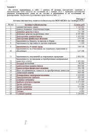 Контрольная работа по Бухгалтерскому учету Вариант №  Контрольная работа по Бухгалтерскому учету Вариант №3 13 01 14