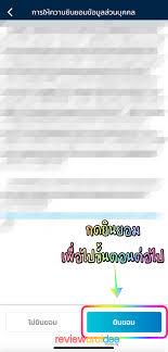 แนะนำ] วิธียืนยันตัวตนกรุงไทย Next แอปเป๋าตัง