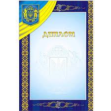 Грамоты и дипломы Украина купить в Киеве грамоту и диплом  Диплом А4 21х29 5 см