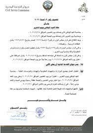 العيد الوطني الكويتي 2021- عطلة العيد الوطني ومظاهر الإحتفال باليوم الوطني  الكويتي ال 60 - إقرأ نيوز
